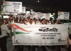 श्रद्धांजलि केंडल जुलूस, सहारा इंडिया परिवार ने याद किया वीर शहीदों को